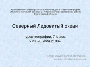 Северный Ледовитый океан урок географии, 7 класс, УМК «Школа 2100» Автор: Сер