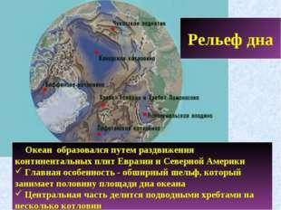 Рельеф дна Океан образовался путем раздвижения континентальных плит Евразии и
