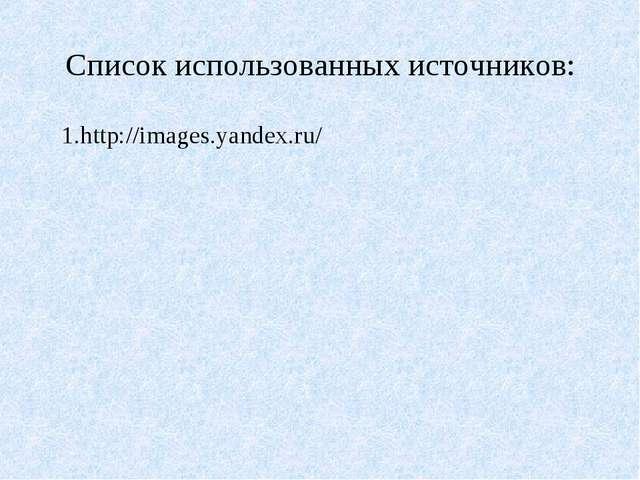 Список использованных источников: 1.http://images.yandex.ru/