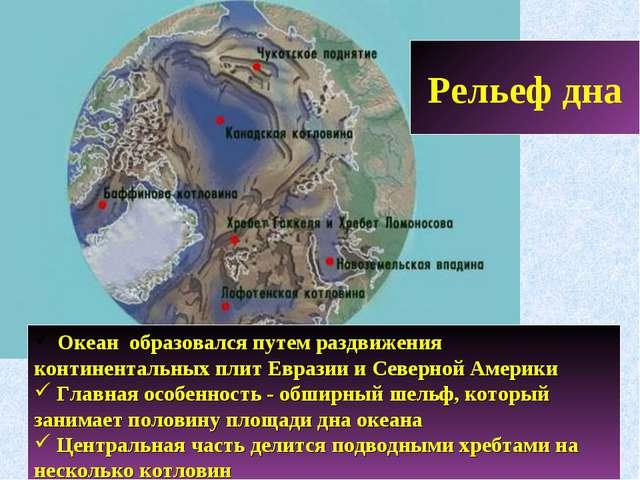 Рельеф дна Океан образовался путем раздвижения континентальных плит Евразии и...