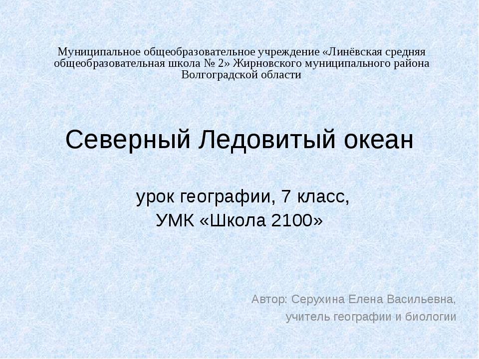 Северный Ледовитый океан урок географии, 7 класс, УМК «Школа 2100» Автор: Сер...
