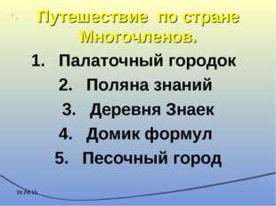 Путешествие по стране Многочленов. 1.Палаточный городок 2.Поляна знаний 3.