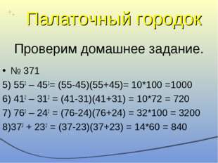 Проверим домашнее задание. № 371 5) 552 – 452= (55-45)(55+45)= 10*100 =1000 6
