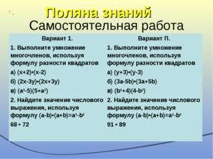 Самостоятельная работа Поляна знаний Вариант 1. 1. Выполните умножение многоч