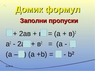 Домик формул а2 + 2ав + в2 = (а + в)2 а2 - 2ав + в2 = (а - в)2 (a – b) (a +b)