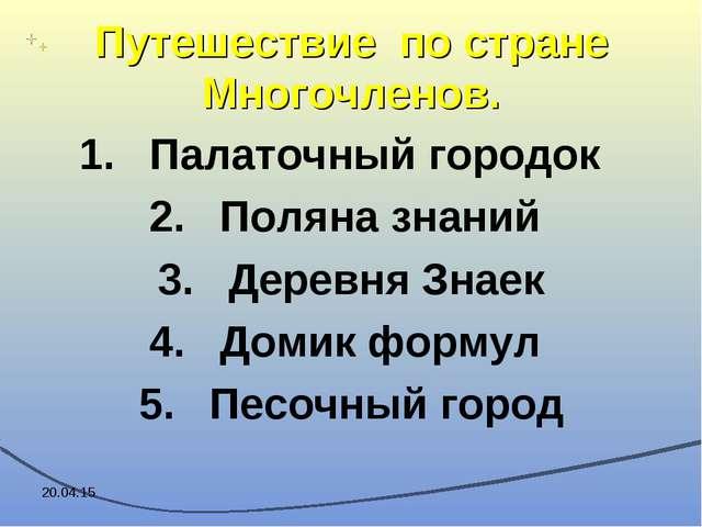 Путешествие по стране Многочленов. 1.Палаточный городок 2.Поляна знаний 3....