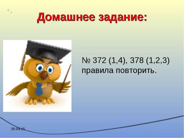 Домашнее задание: № 372 (1,4), 378 (1,2,3) правила повторить. *