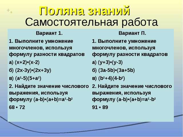 Самостоятельная работа Поляна знаний Вариант 1. 1. Выполните умножение многоч...