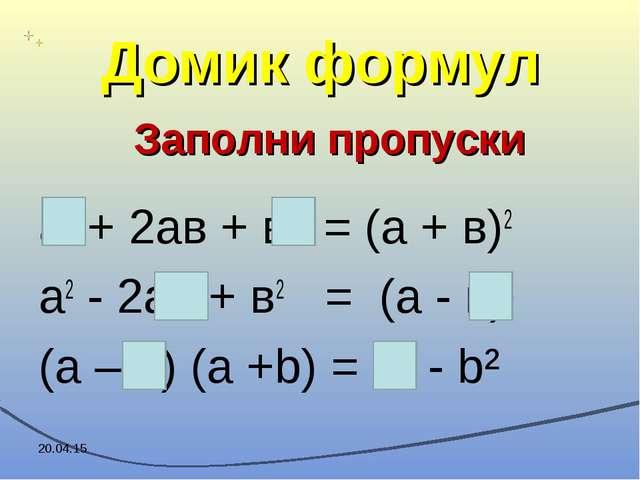 Домик формул а2 + 2ав + в2 = (а + в)2 а2 - 2ав + в2 = (а - в)2 (a – b) (a +b)...