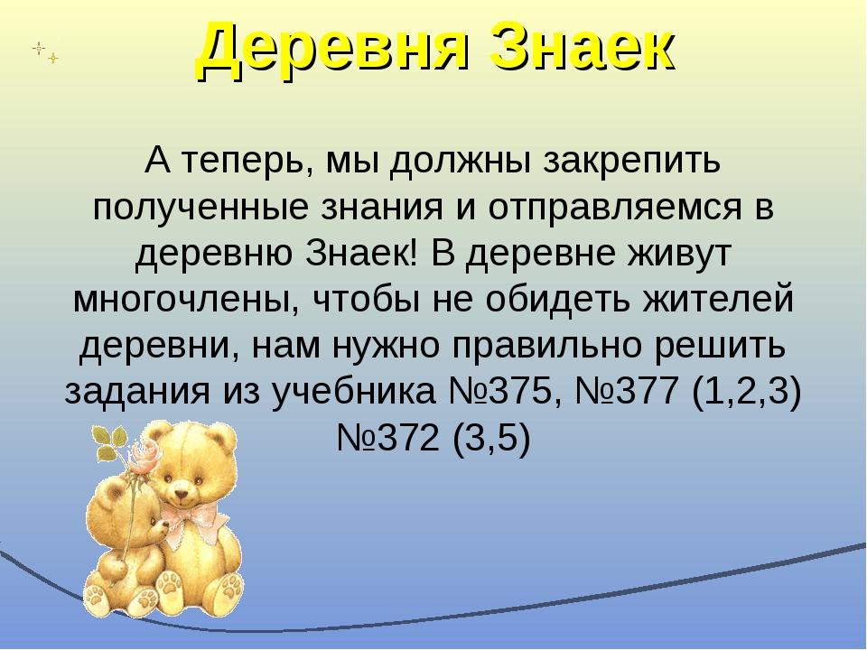 Деревня Знаек А теперь, мы должны закрепить полученные знания и отправляемся...