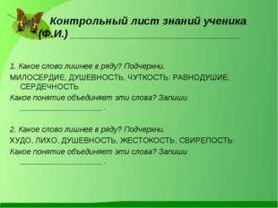 Контрольный лист знаний ученика (Ф.И.) ____________________________  1. Как