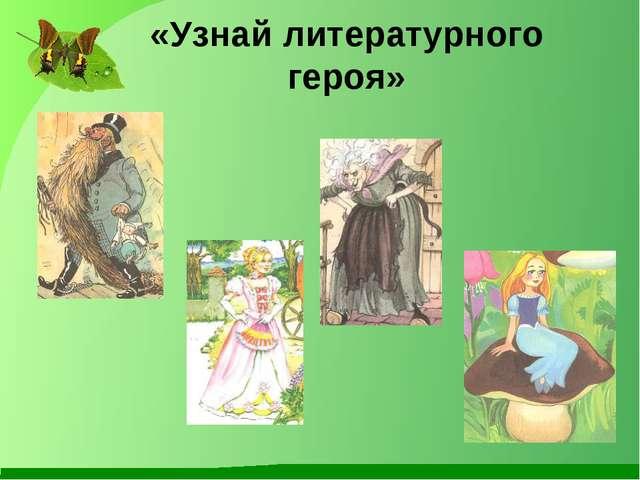 «Узнай литературного героя»