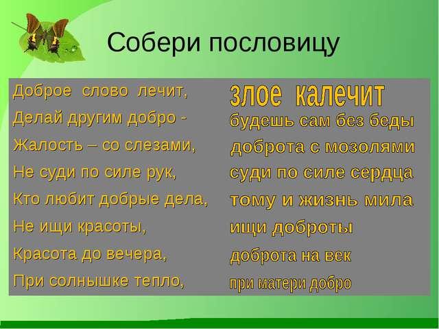 ... Делай другим добро - Жалость – со сл: https://infourok.ru/material.html?mid=82918