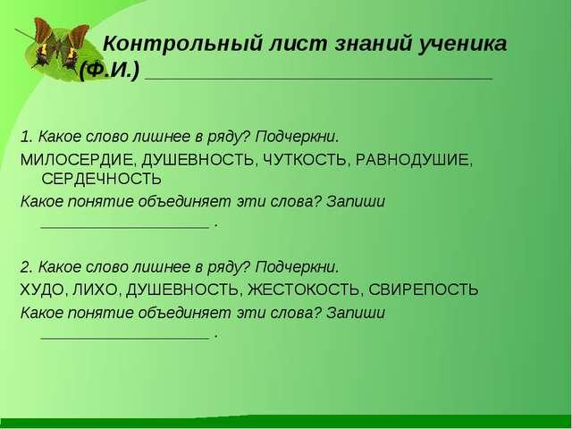 Контрольный лист знаний ученика (Ф.И.) ____________________________  1. Как...