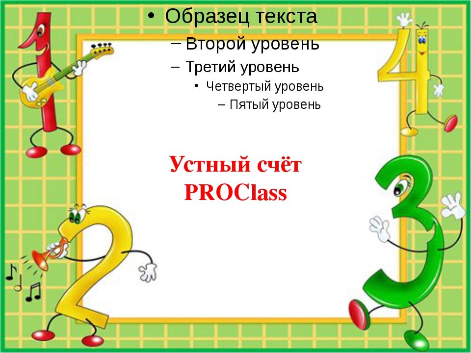 Устный счёт PROClass