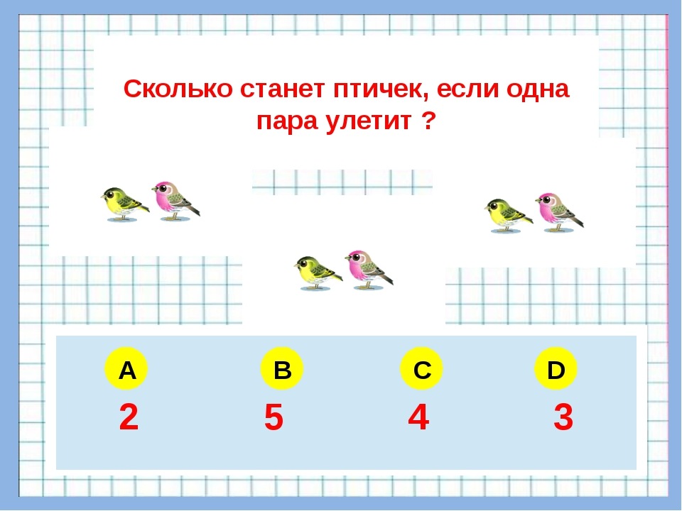 Сколько станет птичек, если одна пара улетит ? A B C D 5 6 4 3 2 5 4 3