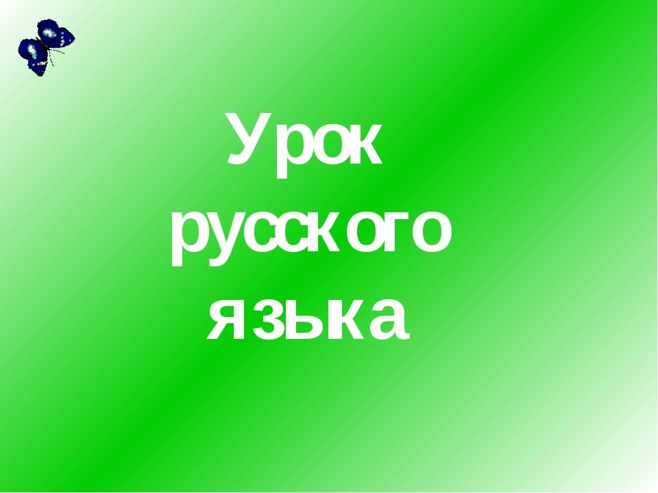 Урок русского языка   ...