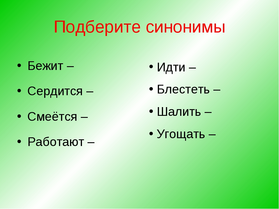 Подберите синонимы Бежит – Сердится – Смеётся – Работают – Идти – Блестеть –...