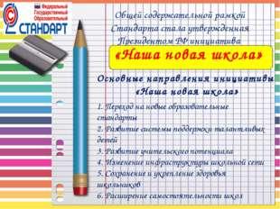 Основные направления инициативы «Наша новая школа» Общей содержательной рамко
