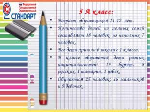 5 А класс: Возраст обучающихся 11-12 лет. Количество детей из полных семей со