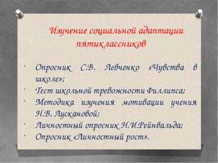 Изучение социальной адаптации пятиклассников Опросник С.В. Левченко «Чувства