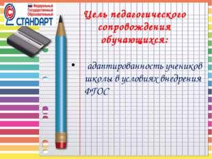 адаптированность учеников школы в условиях внедрения ФГОС Цель педагогическо