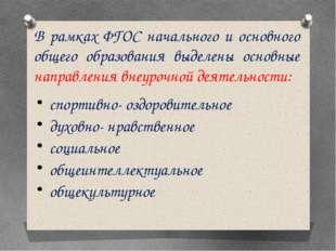 В рамках ФГОС начального и основного общего образования выделены основные нап