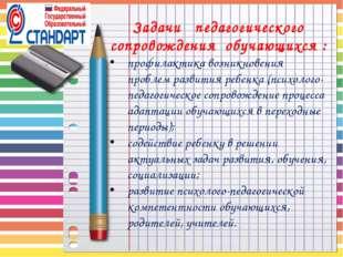 Задачи педагогического сопровождения обучающихся : профилактика возникновени