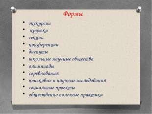 Формы экскурсии кружки секции конференции диспуты школьные научные общества о