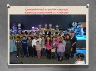 Культурный выход на концерт «Оркестра Бурятских инструментов им. Ч.Павлова»