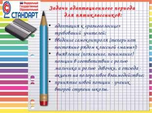 Задачи адаптационного периода для пятиклассников: адаптация к «разноголосице