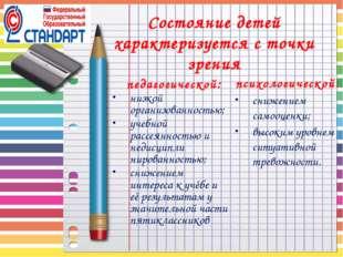 Состояние детей характеризуется с точки зрения педагогической: низкой органи