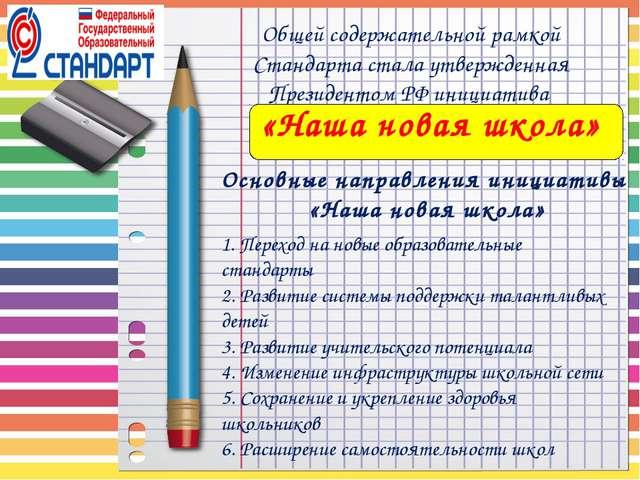Основные направления инициативы «Наша новая школа» Общей содержательной рамко...