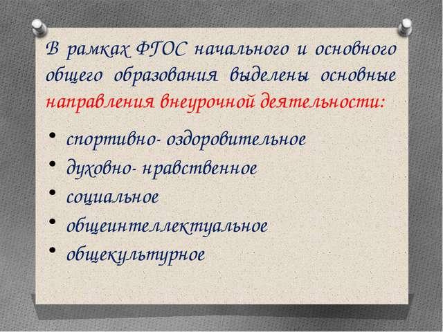 В рамках ФГОС начального и основного общего образования выделены основные нап...
