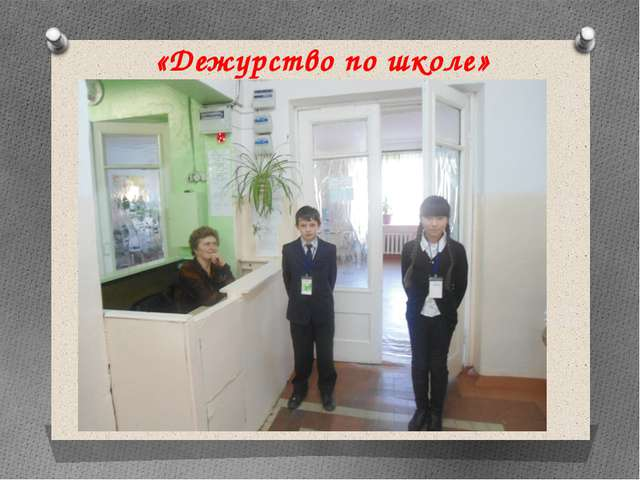 «Дежурство по школе»