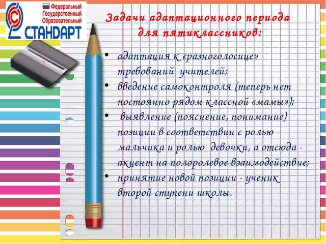 Задачи адаптационного периода для пятиклассников: адаптация к «разноголосице...