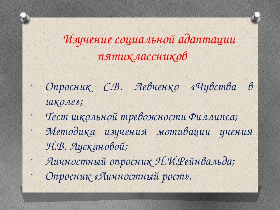 Изучение социальной адаптации пятиклассников Опросник С.В. Левченко «Чувства...
