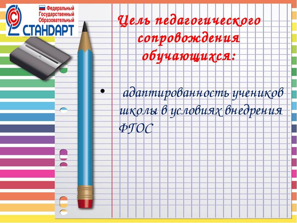 адаптированность учеников школы в условиях внедрения ФГОС Цель педагогическо...