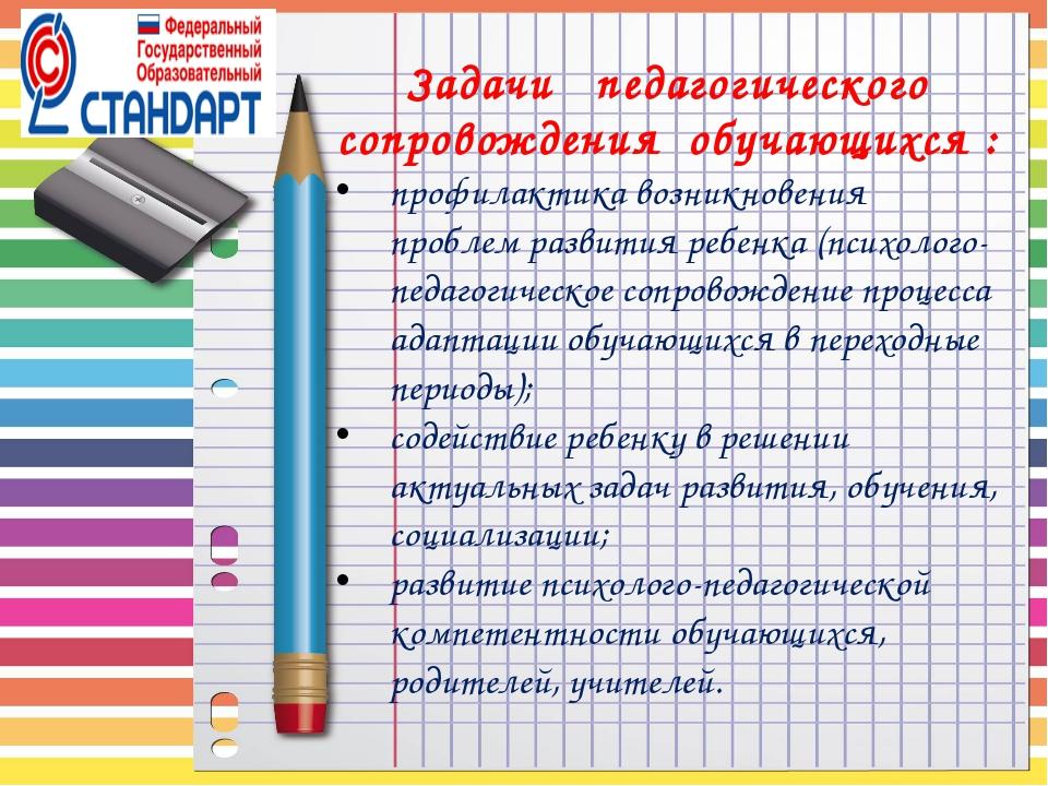 Задачи педагогического сопровождения обучающихся : профилактика возникновени...