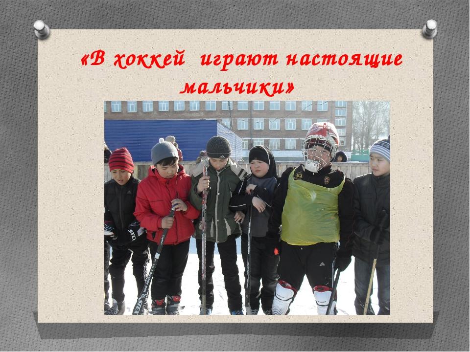 «В хоккей играют настоящие мальчики»