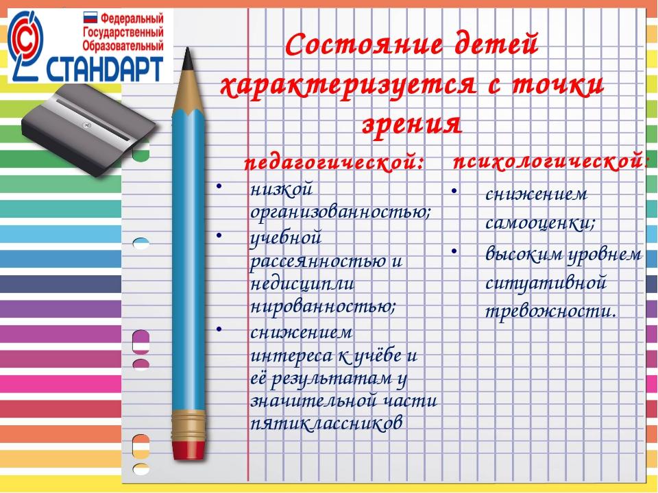 Состояние детей характеризуется с точки зрения педагогической: низкой органи...
