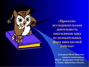 «Проектно-исследовательская деятельность школьников одна из увлекательных фор