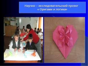 Научно – исследовательский проект « Оригами и логика»