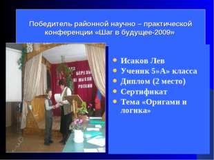 Победитель районной научно – практической конференции «Шаг в будущее-2009» И