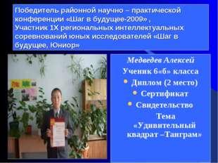 Победитель районной научно – практической конференции «Шаг в будущее-2009» ,