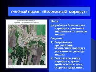 Учебный проект «Безопасный маршрут» Цель: разработка безопасного маршрута дви