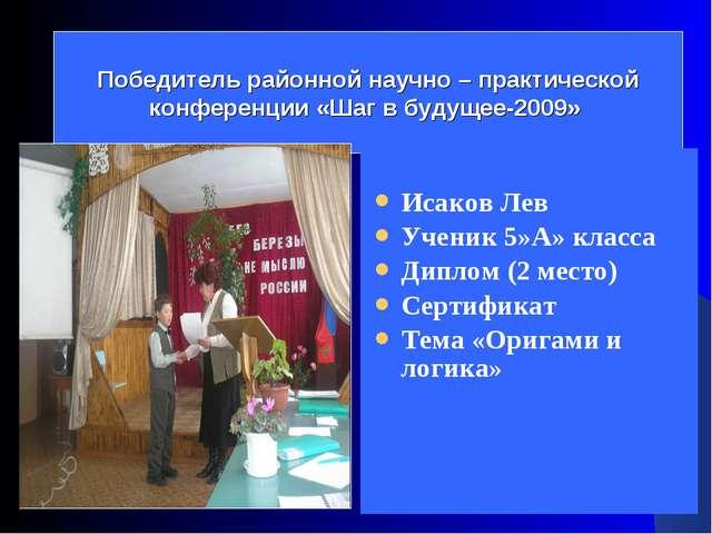 Победитель районной научно – практической конференции «Шаг в будущее-2009» И...