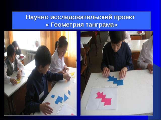 Научно исследовательский проект « Геометрия танграма»