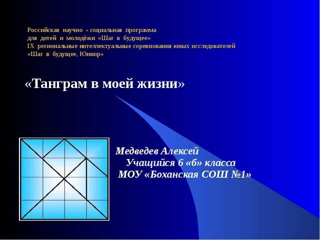 Российская научно - социальная программа для детей и молодёжи «Шаг в будущее»...