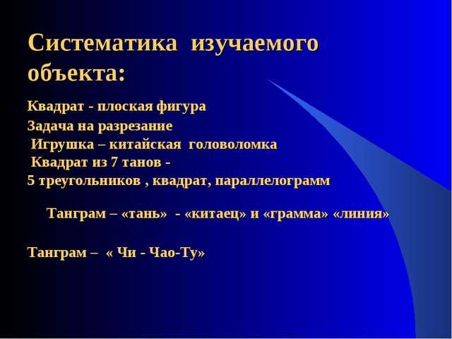 Систематика изучаемого объекта: Квадрат - плоская фигура Задача на разрезание...